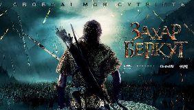 В Україні пройдуть кастинги на головні ролі у фільмі «Захар Беркут»