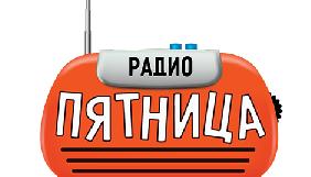 Радіо «П'ятниця» перейшло у власність Анатолія Євтухова і Максима Варламова