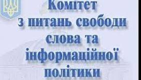 Комітет свободи слова відхилив проект про повернення 20 депутатських хвилин на Суспільне мовлення