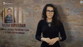 «Крим.Реалії» запускає щотижневий відеоблог про політв'язнів Кремля