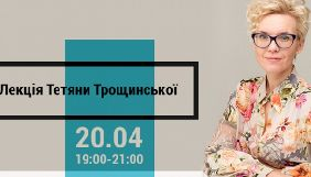 20 квітня – майстер-клас редакторки «Громадського радіо» Тетяни Трощинської