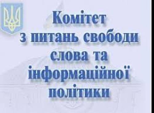 Комітет свободи слова попросить Фонд держмайна продовжити оренду «Україні молодій» і «Сільським вістям»