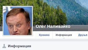 Голова Держкомтелерадіо звернувся до адміністрації Facebook, щоб видалили його фейковий акаунт