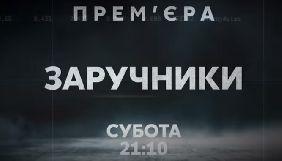 «112 Україна» покаже новий документальний фільм «Заручники»