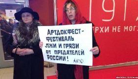Суд у Москві оштрафував «Артдокфест» на 100 тис рублів за фільм про війну на Донбасі