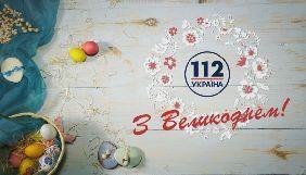 На Великдень «112 Україна» покаже святковий спецпроект