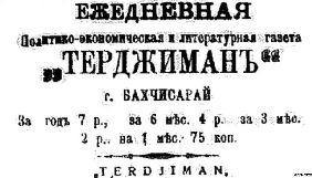 У Києві пройде форум на честь 135-річчя першої публікації газети Terciman