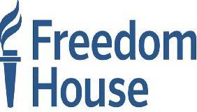 Freedom House відзначив, що в Україні вперше з 2014 року знизилися показники демократії