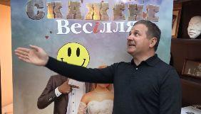 Юрій Горбунов повідомив, що заміна режисера «Скаженого весілля» відбулася через «різне творче бачення»