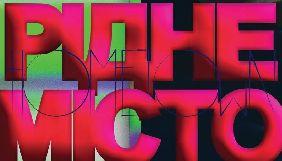 У Києві відбудеться світова прем'єра стрічки «Рідне місто» голандського дуету Metahaven