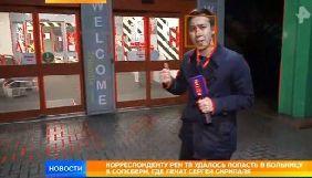 Журналістів російського каналу вигнали з лікарні в Солсбері, де лежали Скрипалі
