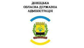 У Донецькій ОДА не відповідають на запити про зарплати працівників