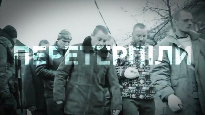 «Заручники» на каналі «112 Україна»: тяжка ціна миру