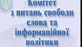 Комітет свободи слова 18 квітня розгляне питання про діяльність ПАТ «НСТУ»