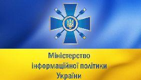 Моніторингова місія МІП на Донбасі проаналізувала покриття українських мовників у 12 прифронтових селах у 2018 році
