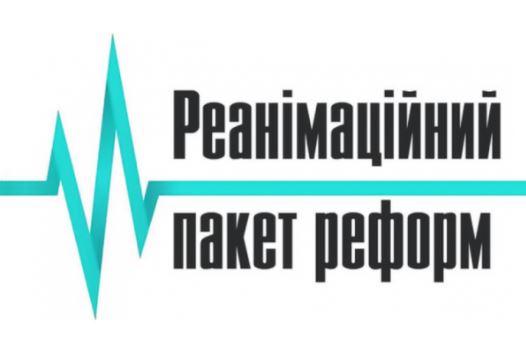 17 квітня - суспільно-політичний форум «Реформи під прицілом: діалог громадськості та уряду»