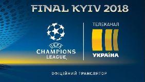 Телеканали «Україна» і «Футбол 1» покажуть фінал Ліги чемпіонів УЄФА 2017/18