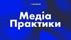 The Ukrainians запустив подкаст про українські медіа