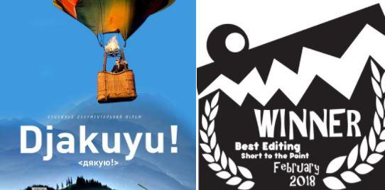 Українська короткометражка «Дякую» отримала нагороду міжнародного фестивалю Short to the point