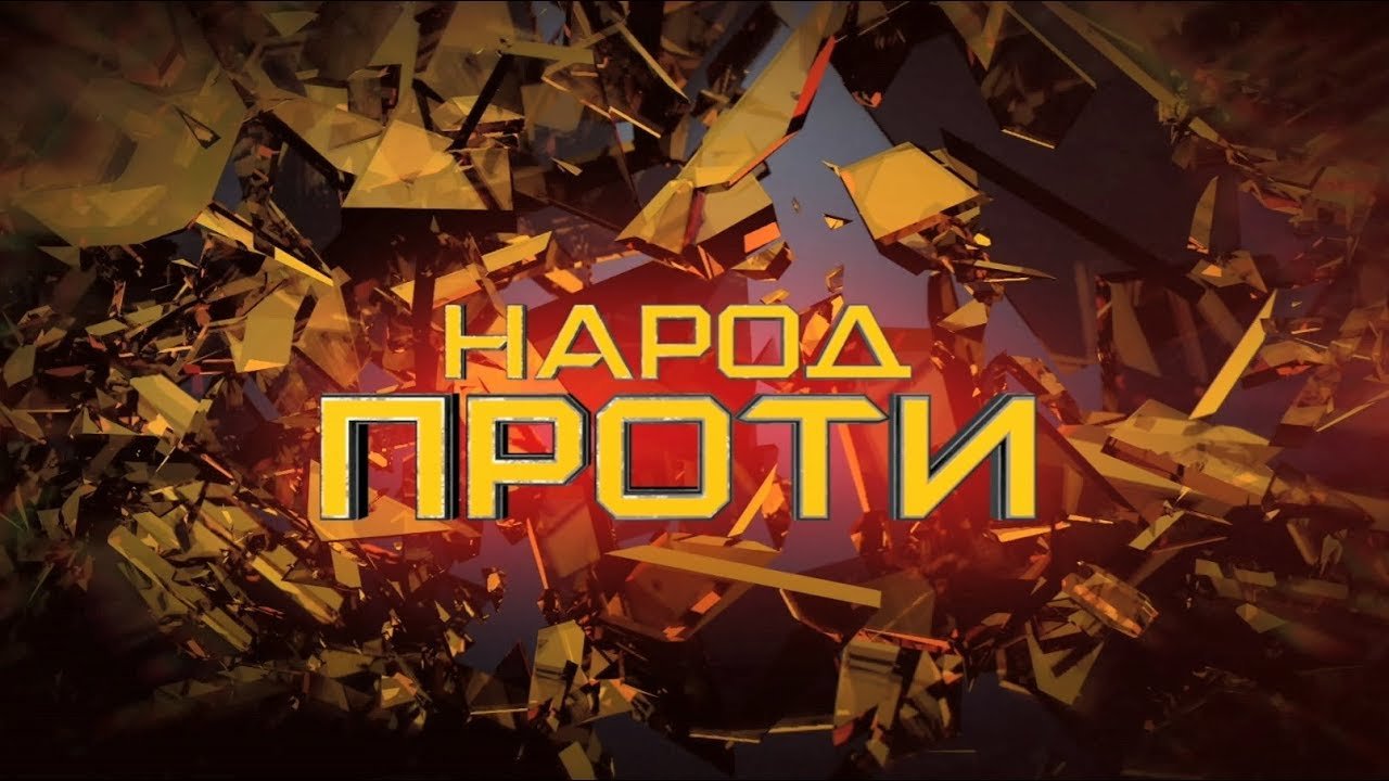 ZIK закрив ток-шоу «Народ проти»