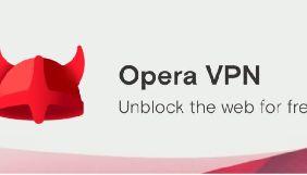 Сервіс Opera VPN, який допомагає обходити блокування в інтернеті, заявив про припинення роботи