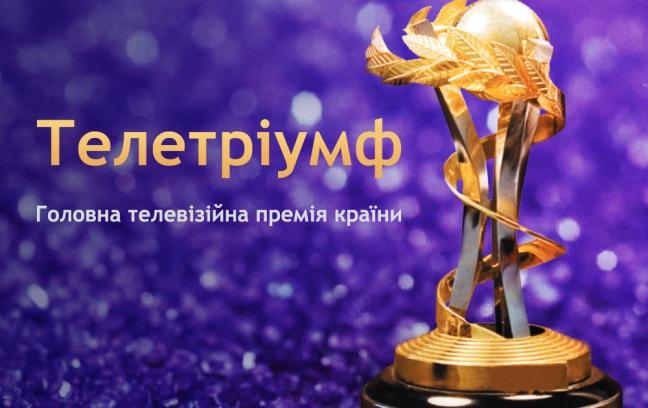 Переможці «Телетріумфу» стануть відомі 25 квітня