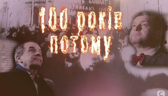 «Вікна-новини» покажуть спецпроект про столітню боротьбу України за свою державність