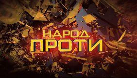 «Народ проти» продовжить вихід восени – Влащенко