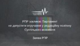 РПР закликає парламент не допустити втручання у редакційну політику Суспільного мовлення