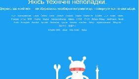 У світі стався збій роботи соціальної мережі Twitter