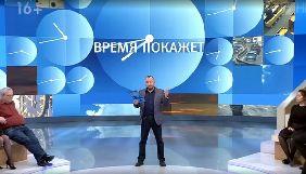 На российском пропагандистском канале призвали профинансировать Азарова и вернуть Украинскую республику