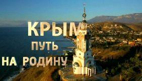 Російський фільм «Крым. Путь на родину» долучили до справи про держзраду Віктора Януковича