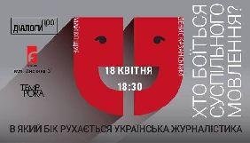 18 квітня – «Діалоги про». Хто боїться суспільного мовлення?