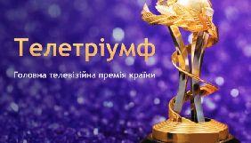 «Телетріумф» вручатимуть у 73 номінаціях