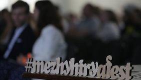 До 30 квітня – прийом заявок на конкурс MezhyhiryaFest