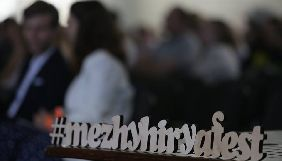 9-10 червня пройде фестиваль MezhyhiryaFest