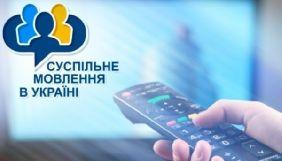 Громадянське суспільство України та ЄС закликало владу змінити модель фінансування Суспільного мовлення