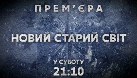 Канал «112 Україна» покаже документальний проект «Новий Старий світ»