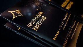 Как прошла церемония награждения кинопремии «Золота Дзиґа» (ТЕКСТОВАЯ ТРАНСЛЯЦИЯ)