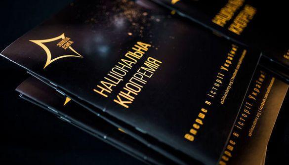 Как прошла церемония награждения кинопремии «Золота Дзиґа»
