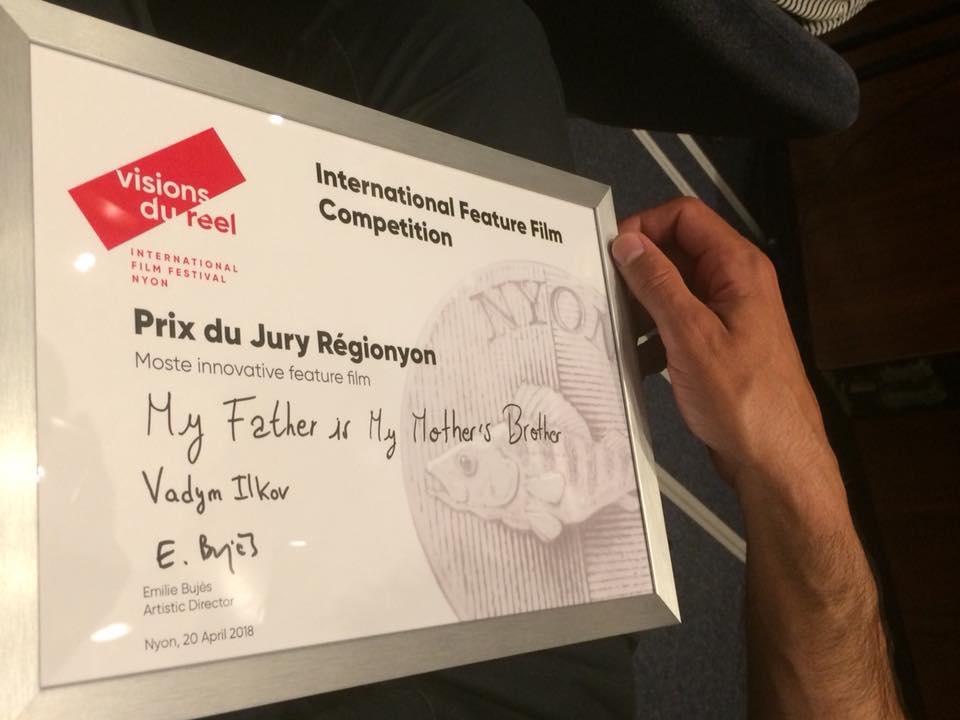 Українська стрічка «Тато – мамин брат» отримала приз журі міжнародного конкурсу Visions du Reel
