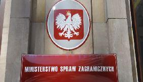 МЗС Польщі відмовило в акредитації варшавському кореспонденту «Деловой столицы»