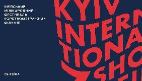 Сьомий Київський міжнародний фестиваль короткометражних фільмів пройде з 25 по 29 квітня