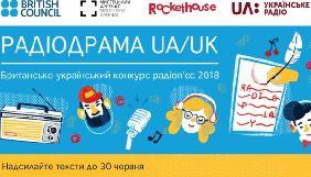 «Українське радіо» з партнерами оголосило конкурс радіодрами, яка у січні 2019 року прозвучить в ефірі УР