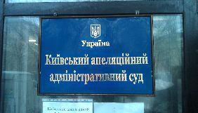 Суд з приводу інформзапиту про копію указу щодо громадянства Саакашвілі надалі провадитиметься письмово