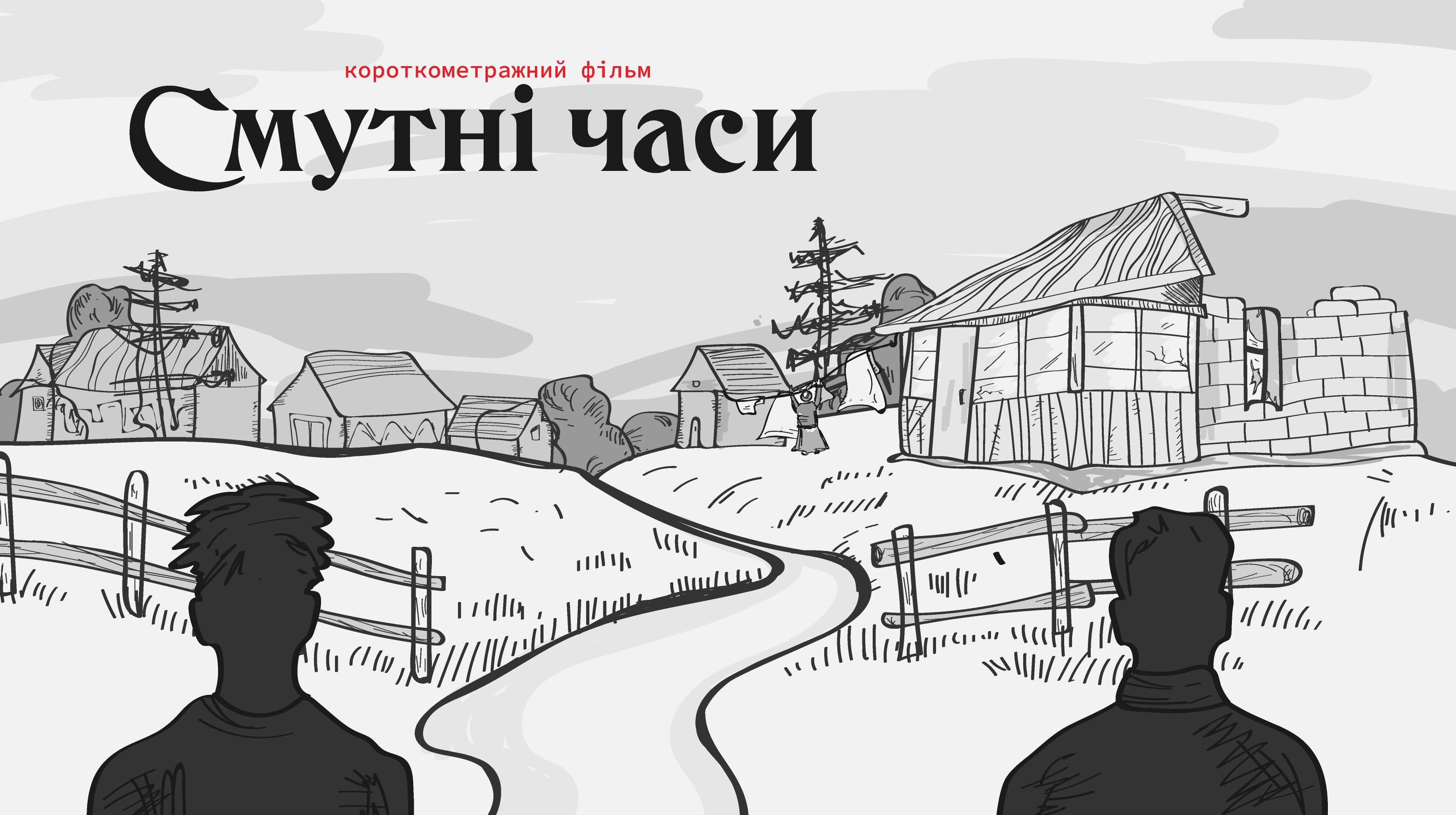 Київські студенти збирають на краудфандингу кошти на фільм про вплив конфлікту на Донбасі на звичайних людей