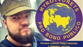 Український пранкер Євген Вольнов став речником «Миротворця»