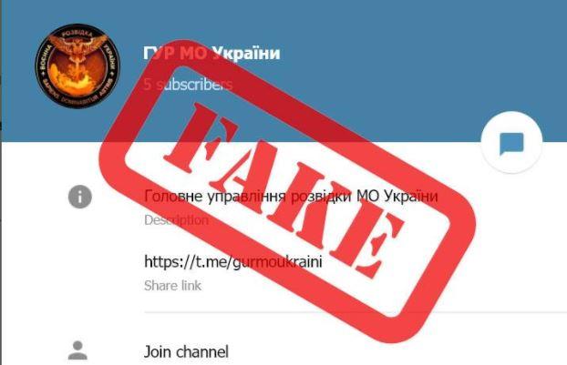 У Telegram створили фейковий канал української розвідки