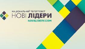 «Нові лідери» вийдуть на ICTV в жовтні у форматі талант-шоу