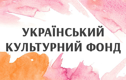 Український культурний фонд розпочав пошук експертів